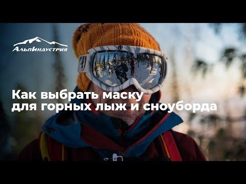 Как выбрать маску для горных лыж и сноуборда
