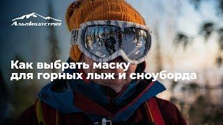 видео горнолыжную маску купить