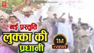 Pradhani Lukka Ki Dehati Comedy Privarik Natak Sung BY Sabar Singh Yadav,Girja Shastri,Radhe Shyam