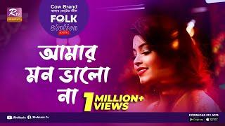 Amar Mon Valo Naa | আমার মন ভালো না | Jk Majlish Feat. Ankon | FOLK STATION, SEASON 2 | Rtv Music