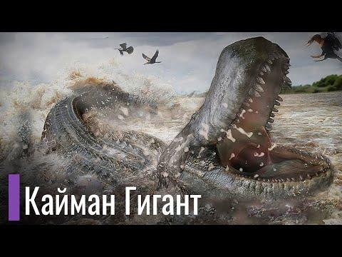 Пурусзавр - Гигантский Кайман Убийца
