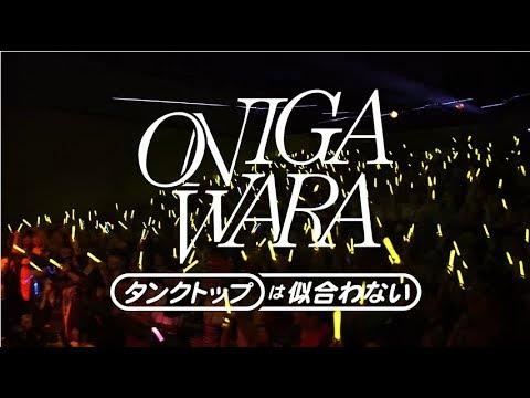 ONIGAWARA「タンクトップは似合わない」GIG MUSIC VIDEO