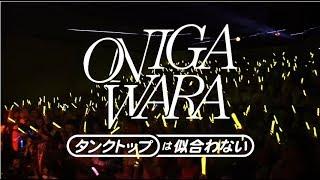 ONIGAWARA - タンクトップは似合わない