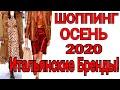ПОКУПКИ ОДЕЖДЫ!ОДЕЖДА на ОСЕНЬ 2020/ MAX MARA/ИТАЛЬЯНСКИЕ БРЕНДЫ