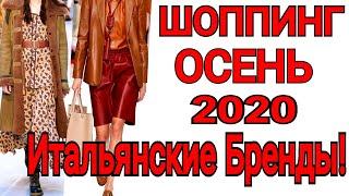 ПОКУПКИ ОДЕЖДЫОДЕЖДА на ОСЕНЬ 2020 MAX MARAИТАЛЬЯНСКИЕ БРЕНДЫ