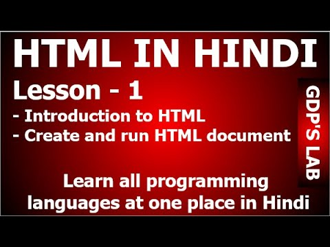 Learn HTML in Hindi Lesson 1 (Basic of HTML)