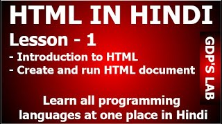 HTML in Hindi Lesson 1 (Basic of HTML)