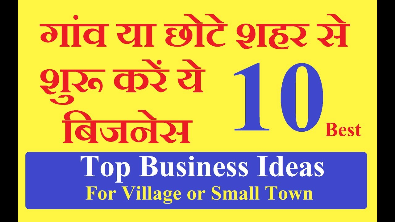 Best Business Ideas In Village or Small Town , Small Business