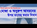 Bangla Waz 2017~মুখতাসার ফিল ইবাদাহ {০৮} By Sheikh Motiur Rahman Madani