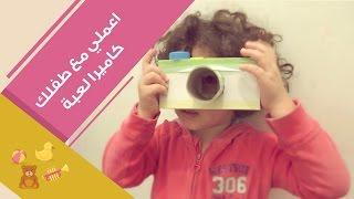 اعملي كاميرا مع طفلك بخامات بسيطة | DIY Paper Camera