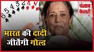 Asian Games : 79 साल की Rita Choksi भारत से हिस्सा ले रहीं हैं ब्रिज गेम में | Punjab Kesari