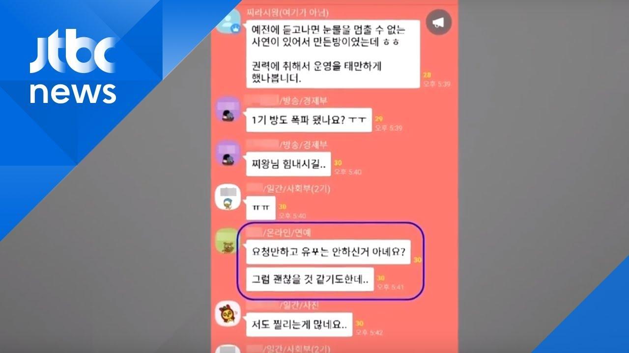 """/-->""""유출사진 구합니다"""" '언론인 단톡방'서 음란물 공유…경찰, 수사 ..."""