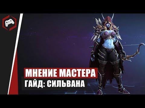 видео: МНЕНИЕ МАСТЕРА: «ckill9i» (Гайд - Сильвана) | heroes of the storm