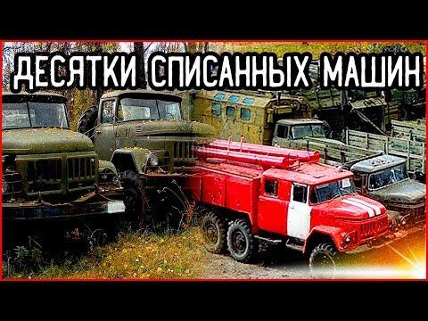 ОГРОМНОЕ КЛАДБИЩЕ ВОЕННОЙ ТЕХНИКИ   Заброшенная воинская часть   Нашли в лесу танк