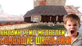 RUST - ОНЛАЙН РЕЙД САМОГО БОМБЯЩЕГО КЛАНА ШКОЛЬНИКОВ