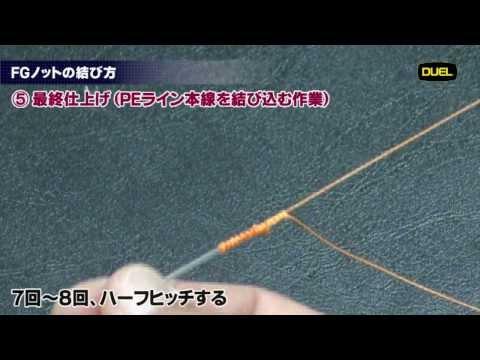 PEラインとリーダーの結び方 FGノット編 最強ノットマニュアル566