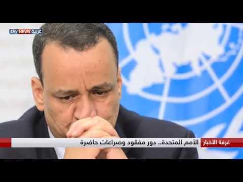 الأمم المتحدة.. دور مفقود وصراعات حاضرة  - نشر قبل 2 ساعة