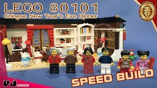 LEGO 80101 Chinese New Year's Eve Dinner 團圓‧團年飯 SPEED BUILD