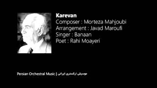Persian Classical Music | Morteza Mahjoubi - Karevan مرتضی محجوبی - کاروان