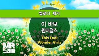 MR노래방ㆍ멜로디 제거] 이 바보 - 원더걸스 ㆍThis Fool - Wonder Girls ㆍMR Kara…