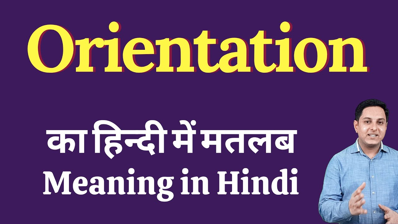 Orientation Meaning In Hindi Orientation À¤• À¤¹ À¤¦ À¤® À¤…र À¤¥ Explained Orientation In Hindi Youtube
