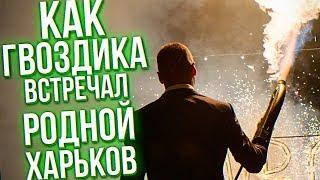 Александр Гвоздик: Харьков, День рождения, Съемки фильма