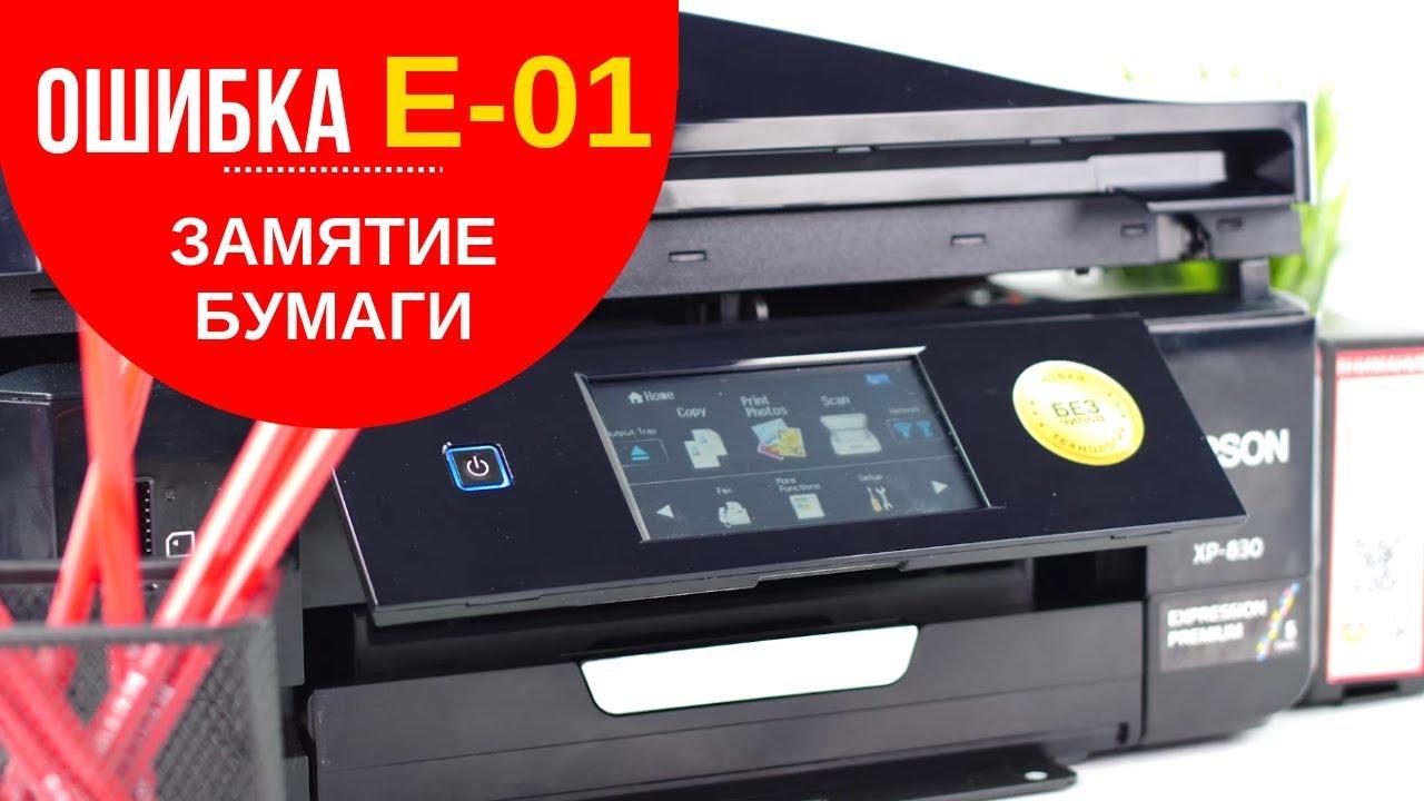 Ошибка E-01 на принтерах Epson / Замятие бумаги  что делать?