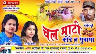 दिलीप राय-Cg Bihaw Geet-Chal Mati Kode La Suwasa-Dilip Ray-Laxmi Kanchan-Chhattisgarhi Geet 2018