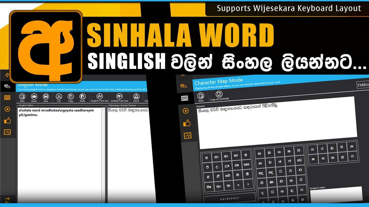 Sinhala Word - Typing in Sinhala is NEVER been this EASY