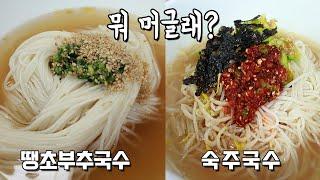 [땡초국수 vs 숙주국…