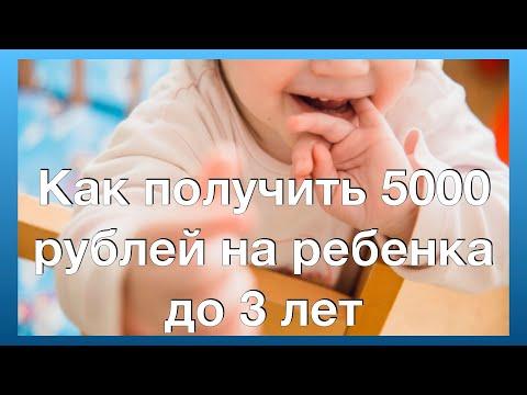 Как получить 5000 рублей на ребенка до 3 лет