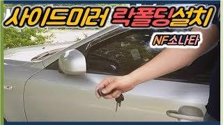 NF소나타 락폴딩~