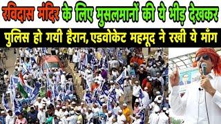 रविदास मंदिर के लिए मुस्लिम समाज की ये भीड़ देखकर पुलिस ने रोका मार्च, एडवोकेट महमूद ने रखी ये मांग