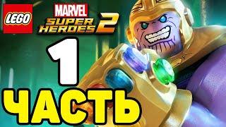 Lego Marvel Super Heroes 2 ПРОХОЖДЕНИЕ ЧАСТЬ 1.