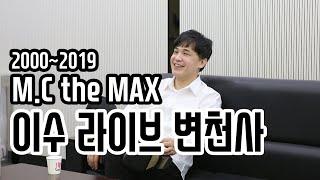 엠씨더맥스 이수 라이브 변천사 (2000~2019) Live changes of ISU