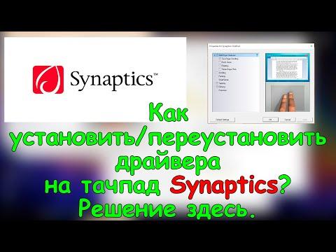Как удалить драйвер synaptics touchpad