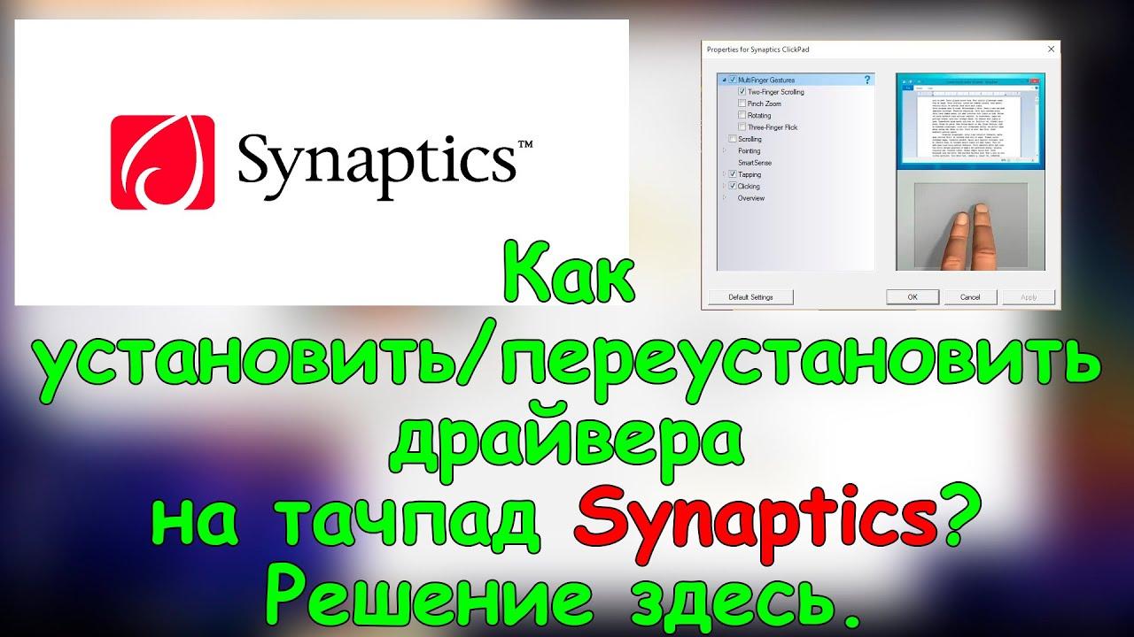 Как установить / переустановить драйвера на тачпад Synaptics? Решение здесь