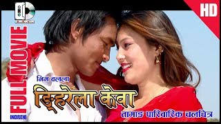Tamang New Full Movie II Nerila Kewa II न्हिरेला केवा  ft Bhim Bal Roshani Waiba