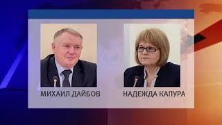 Губернатор края Виктор Томенко сегодня представит новый состав правительства