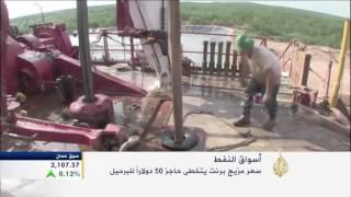 النفط يتخطى حاجز 50 دولارا للبرميل