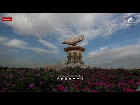البث المباشر لإذاعة القرآن الكريم من الشارقة | Sharjah Quran radio Live Stream