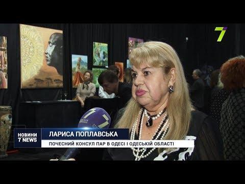Новости 7 канал Одесса: Урочистий прийом на честь 25-ліття свободи ПАР