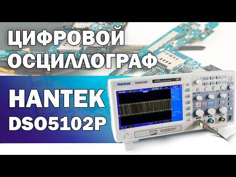 Обзор цифрового осциллографа Hantek DSO5102P