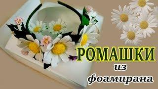 МК Ромашки из фоамирана | Chamomile from fameirana