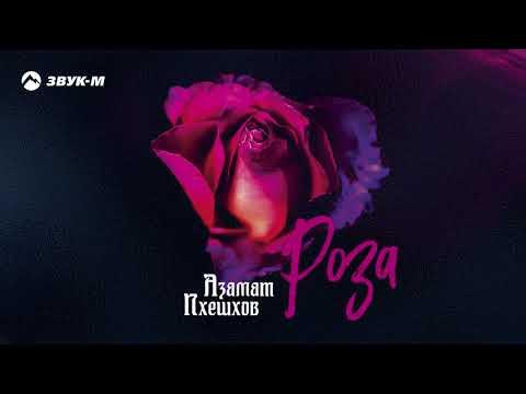 Азамат Пхешхов - Роза   Премьера трека 2019