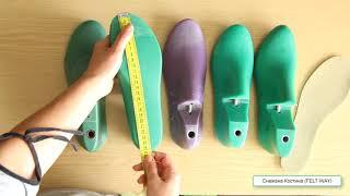 как выбрать колодку для валяния обуви