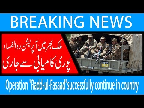 """Operation """"Radd-ul-Fasaad""""successfully continue in country : ISPR 
