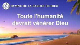 Musique chrétienne en français « Toute l'humanité devrait vénérer Dieu »
