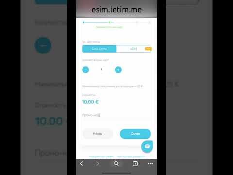 Как активировать промокод Дримсим для eSIM