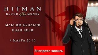 Hitman: Blood Money — Международный лысый день [Экспресс-запись]